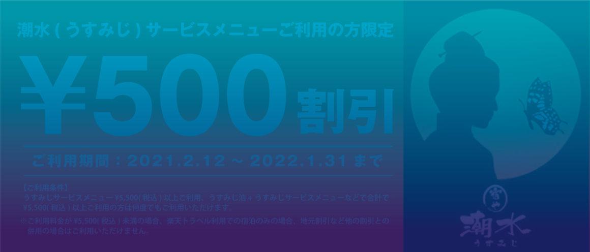 うすみじ500円割引キャンペーン