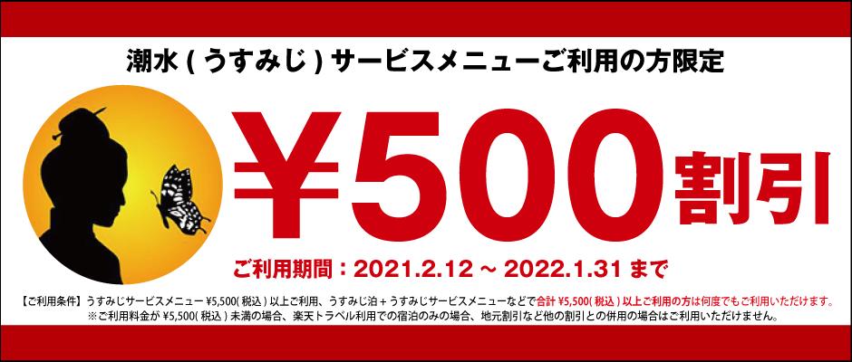 潮水2021年2月発行_500円クーポン